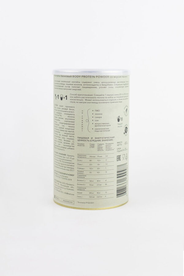 Super blend protein малина 450г