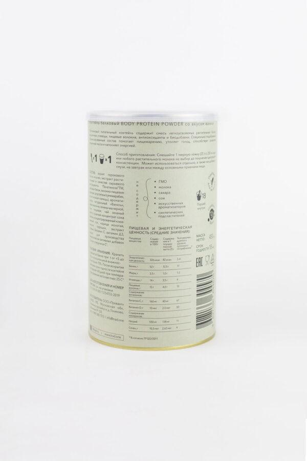 Super blend protein ваниль 450г